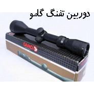 قیمت دوربین تفنگ بادی گامو