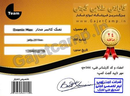 گارانتی-طلایی-گجتی-text 450