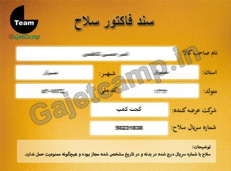 کارت-سند-450 text